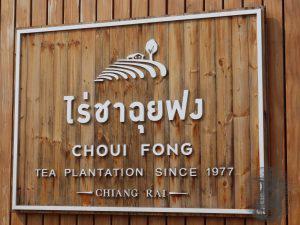 Choui Fong